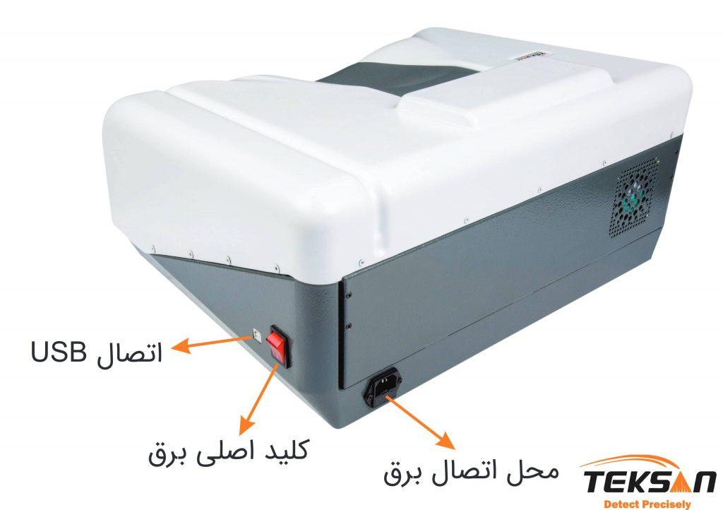 محل اتصال برق و USB در اسپکتروفتومتر